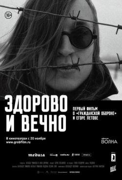 Здорово и вечно (2014)
