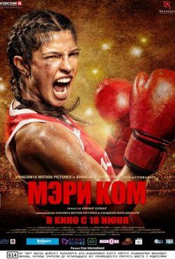 Мэри Ком (2014)