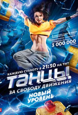 Танцы (2014)