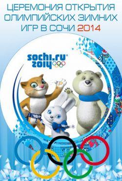 Сочи 2014: 22-е Зимние Олимпийские игры (2014)