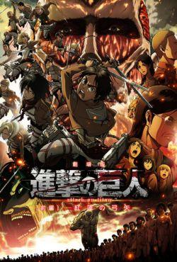 Атака титанов: Багровые стрелы (2014)