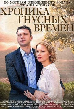 Хроника гнусных времен (2014)
