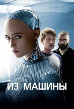Из машины (2014)
