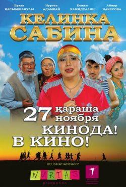 Келинка Сабина (2014)