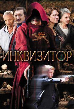 Инквизитор (2014)