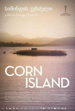Кукурузный остров (2014)