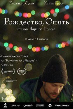 Рождество, опять (2014)