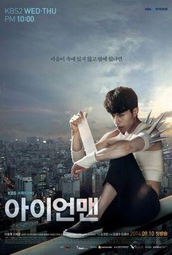 Железный человек (2014)