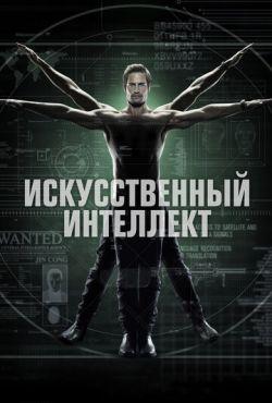 Искусственный интеллект (2014)