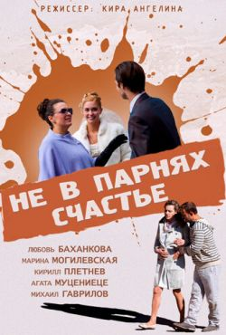 Не в парнях счастье (2014)
