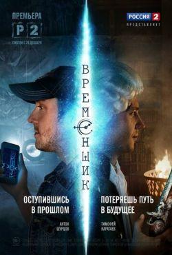 Временщик (2014)