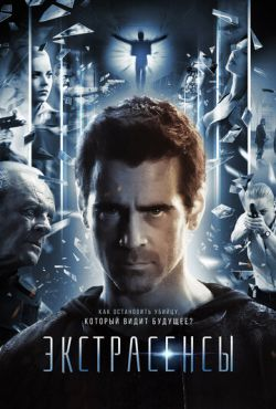 Экстрасенсы (2015)
