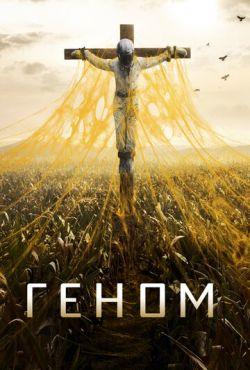 Геном (2014)