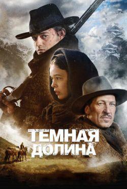 Тёмная долина (2014)