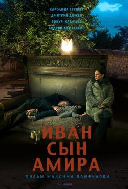 Иван сын Амира (2014)