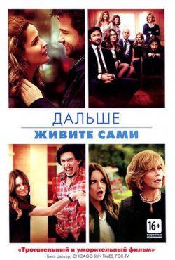 Дальше живите сами (2014)