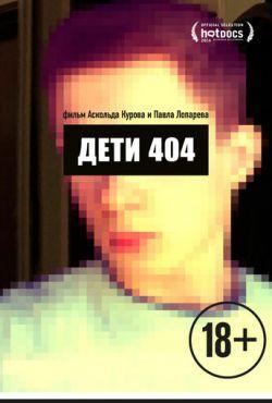 Дети 404 (2014)