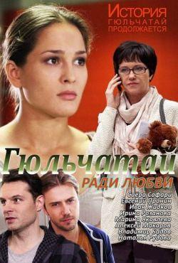 Гюльчатай. Ради любви (2014)