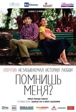 Помнишь меня? (2014)