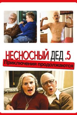 Несносный дед .5 (2014)