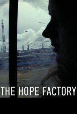 Комбинат «Надежда» (2014)