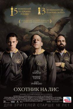 Охотник на лис (2014)