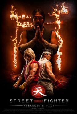Уличный боец: Кулак убийцы (2014)