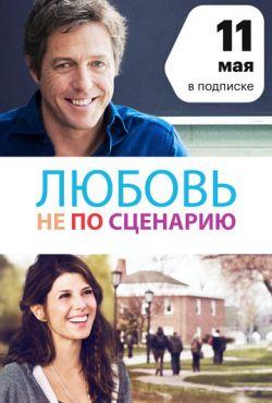 Любовь не по сценарию (2014)
