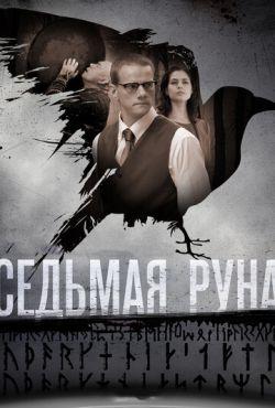 Седьмая руна (2014)