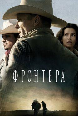 Фронтера (2014)