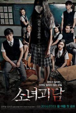 История призрачной девушки (2014)
