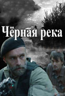 Черная река (2014)