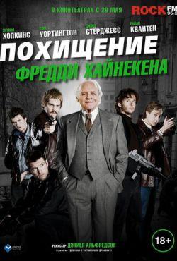 Похищение Фредди Хайнекена (2014)