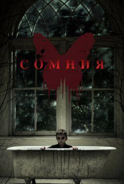 Сомния (2014)