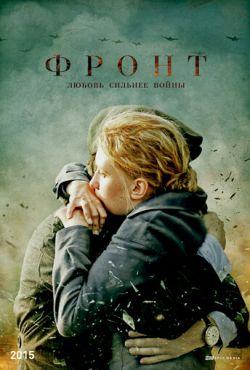 Фронт (2014)