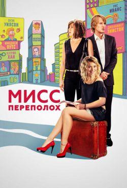 Мисс Переполох (2014)