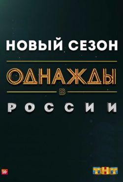 Однажды в России (2014)