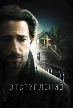 Отступление (2015)