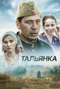 Тальянка (2014)
