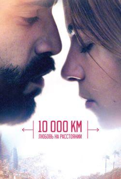 10 000 км: Любовь на расстоянии (2014)