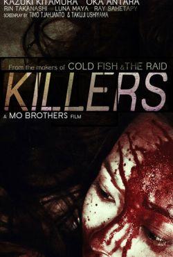 Убийцы (2014)