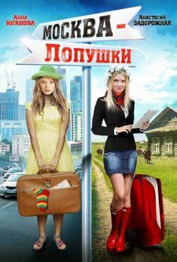 Москва — Лопушки (2014)
