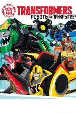 Трансформеры: Роботы под прикрытием (2014)