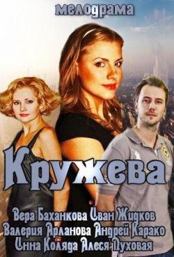 Кружева (2014)