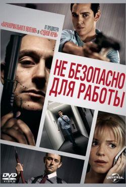Небезопасно для работы (2014)