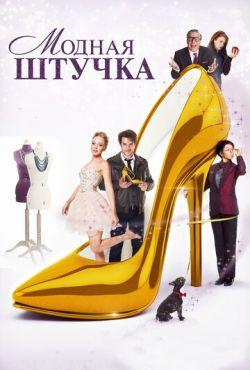 Модная штучка (2014)