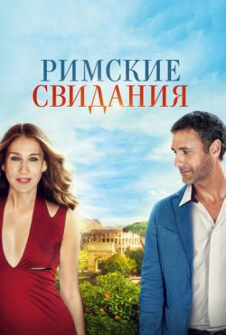 Римские свидания (2014)