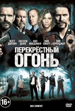 Перекрестный огонь (2014)