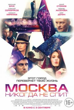 Москва никогда не спит (2014)