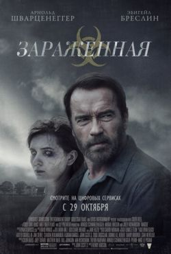 Зараженная (2014)